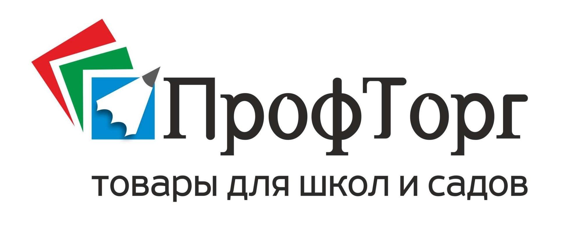 Профторг